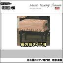 イスカバー555GR CY(長方形タイプ)【名古屋のピアノ専門店】