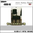 イスカバー408XG CK(背もたれ椅子付き)【名古屋のピアノ専門店】=YZ=