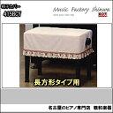 イスカバー415BCY【名古屋のピアノ専門店】=YZ=