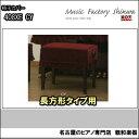 イスカバー408XE CY(長方形タイプ)【名古屋のピアノ専門店】=YZ=