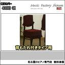 イスカバー 408XE CK(背もたれ付きタイプ)【名古屋のピアノ専門店】=YZ=