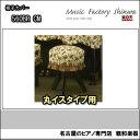 イスカバー(丸イス用)560BR【名古屋のピアノ専門店】=YZ=
