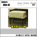 イスカバー551G CY(長方形タイプ)【名古屋のピアノ専門店】