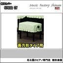 イスカバー 576CY(長方形タイプ)【名古屋のピアノ専門店】