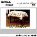イスカバー トトロ【名古屋のピアノ専門店】=YZ=