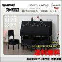 ピアノケープ440BK【送料無料】【smtb-TK】ピアノカバー【名古屋のピアノ専門店】