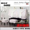 ピアノケープ571BE【送料無料】【smtb-TK】ピアノカバー【名古屋のピアノ専門店】