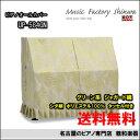 ピアノオールカバー584GN【送料無料】【smtb-TK】ピアノカバー【名古屋のピアノ専門店】
