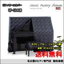 ピアノオールカバー573NB【送料無料】【smtb-TK】ピアノカバー【名古屋のピアノ専門店】