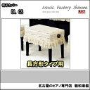 イスカバー DL-CS(長方形タイプ)【名古屋のピアノ専門店】=AL=