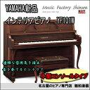 新品ピアノ ヤマハ インテリアピアノ YF101W【アップライトピアノ】【名古屋のピアノ専門店】