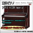 新品ピアノ APOLLO アポロ A133M Imperial【アップライトピアノ】【名古屋のピアノ専門店】
