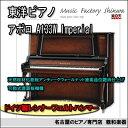 新品ピアノ APOLLO アポロ A133W Imperial【アップライトピアノ】【名古屋のピアノ専門店】