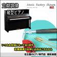 ピアノ調律・アップライトピアノ (定期調律専用)【名古屋のピアノ専門店】