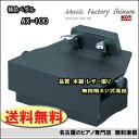 補助ペダルAX-100【送料無料】【名古屋のピアノ専門店】