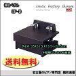 補助ペダルSP-D【送料無料】【名古屋のピアノ専門店】
