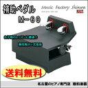 補助ペダルM-60 お子様のレッスンに!【送料無料】【名古屋のピアノ専門店】