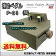 補助ペダル P-23 (ウォルナット)【名古屋のピアノ専門店】】(現在後継モデルP-33になります)