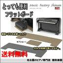 便利!フラットボード【オプション付き】【送料無料】【smtb-TK】【名古屋のピアノ専門店】
