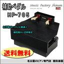 YAMAHAヤマハ昇降式ピアノ補助ペダルHP-705【送料無料】【smtb-TK】【名古屋のピアノ専門店】