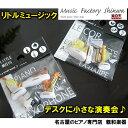 リトルミュージック可愛い音楽 雑貨【名古屋のピアノ専門店】