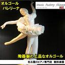 オルゴール バレリーナ可愛い音楽 雑貨【名古屋のピアノ専門店】