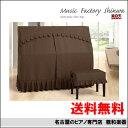 ピアノオールカバー ボーダージャガードタイプ A-TB【送料無料】【smtb-TK】[ピアノカバー]【ピアノカバー アップライト】【名古屋のピアノ専門店】=AL=