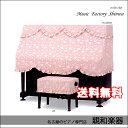 ピアノケープ587KR【送料無料】:レビューを書くと2%OFF【ピアノカバー アップライト】 【smtb-TK】【名古屋のピアノ専門店】=YZ=
