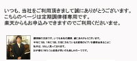 ピアノ調律・アップライトピアノ(定期調律専用)【名古屋のピアノ専門店】