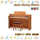 5台限定!超特価。【ポイント2倍】KAWAI カワイ CA67 チェリー しかも…!レビュー書きます宣言でヘッドホン1つプレゼント 送料無料 組立設置サービス タッチ良い 電子ピアノ 木製鍵盤 デジタルピアノ レッスン向き 88鍵盤