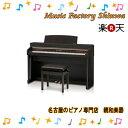 【次回納期8月下旬】5台限定!超特価。【ポイント2倍】KAWAI カワイ CA67 ローズ しかも…!レビュー書きます宣言でヘッドホン1つプレゼント 送料無料 組立設置サービス タッチ良い 電子ピアノ 木製鍵盤 デジタルピアノ レッスン向き 88鍵盤