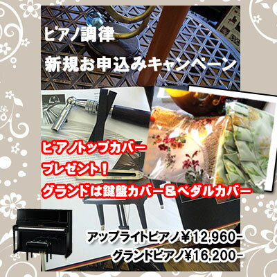 145件レビュー!  新規ピアノ調律キャンペーン!限定プレゼント オシャレなピアノカバー♪…...:m-shinwa:10000235