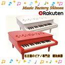 【名古屋のピアノ専門店】【木のおもちゃ】ミニピアノ P-32 1162(ホワイト)/1163(レッド)