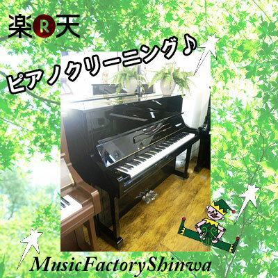 お持ちのピアノをきれいに♪ピアノクリーニング☆しかも調律1回分含む 【艶出しピアノ限定】注:リフレッシュとは異なります。