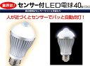 LEDセンサー電球 4W 昼光色(6000-6500k), 人センサー付LED電球 3個以上送料無料