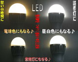 その日の気分で、明るさや色を変えられる。常夜灯、読書灯、憩いの時間に変化を付けてみませんか? 調光も出来る電球登場。  LED調色 調光電球 電球2個+リモコン1個 E26  2個以上送料込み