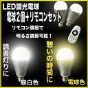 【LED 調光】LED調色 調光電球 電球2個+無線式専用リモコン1個 E26  2個以上送料込み LEDライト 超寿命 明るい リモコン操作 led 照明器具 led照明 消費電力 節電対策 長寿命 高輝度 おしゃれLEDライト 照明 LED電球 調光