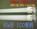 LED蛍光灯40w型 40W形 直管タイプ 1198mm ノイズ対策電源使用 グロー器具は工事不要、2本で送料無料 led 蛍光灯 40w 直管