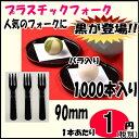 プラスチック フォーク 90mm(バラ入)黒色 プラスチック...
