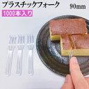 透明 ミニフォーク 90mm(バラ入)1000本 使い捨てフォーク 試食用 試食 日本製 催事 消耗品 フォーク 1本あたり1円 激安