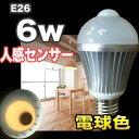 LEDセンサー電球 6W 電球色(3500k) センサー付 led電球 3個以上送料無料