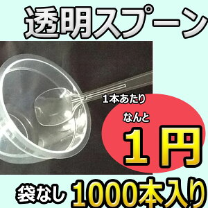 プラスチック スプーン ソフトクリーム 使い捨て
