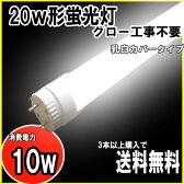 LED 蛍光灯 20w 直管 LED蛍光灯20w型 LED蛍光灯20w形 タイプ消費電力10w 乳白色カバータイプ 3本以上送料無料 led 蛍光灯 20w 直管