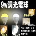 9wLED調色 調光電球 電球1個 9w リモコンは別売