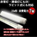 ラビット式にも対応 非常・誘導灯にもOK LED蛍光灯20型 20形 消費電力7w  非常灯 20w 2本購入で送料無料