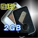 USBメモリ 2GB USBメモリー フラッシュメモリー  回転式 【USBメモリー フラッシュメモリ 】 usb2.0 USB 高速 ロゴ印刷可能