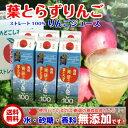 葉とらずりんご100 葉とらずりんごジュース 青森県産 りんごジュース 100 送料無料 1000g 紙パック 6本入り