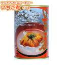 いちご煮 415g 青森県産 青森県郷土料理 ウニとアワビ