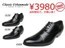 メンズビジネスシューズ Classic Urbanmode【...