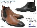 【FRANCOGIOVANNI(フランコジョバンニ)】メンズ ビジネスブーツ サイドゴア FG1365 BLACK BROWN紳士靴/ビジカジ/カジュアル/フォーマル/ショートブーツ/ロングノーズ/通販【あす楽対応】